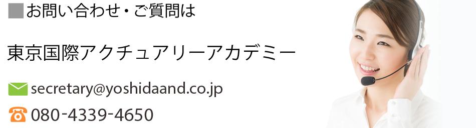 東京国際アクチュアリーアカデミーお問い合わせ