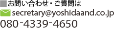 東京国際アクチュアリーアカデミーお問い合わせ2